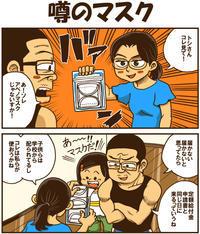 【新型コロナ】噂のマスク - 戯画漫録