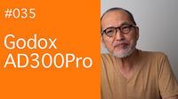 2020/06/10AD300Pro:その2 - shindoのブログ