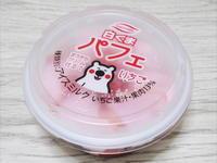 白くまパフェ いちご@丸永製菓 - 岐阜うまうま日記(旧:池袋うまうま日記。)