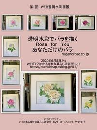 はじめての透明水彩画個展バラを描くRose for Youから10点 - バラのある幸せな暮らし研究所