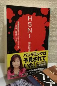 『H5N1(強毒性新型インフルエンザウイルス日本上陸のシナリオ)』(岡田晴恵・著)「危機管理は最悪の状況を想定しながらするものすべてが事前準備と事前理解」 - ぺらぺらうかうか堂(本&フィギュアスケート&映画&雑記)
