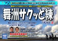 7/26(日)舞洲サクッと練 - ショップイベントの案内 シルベストサイクル