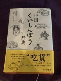 中華料理の本から - 来客手帖~ときどき薬膳
