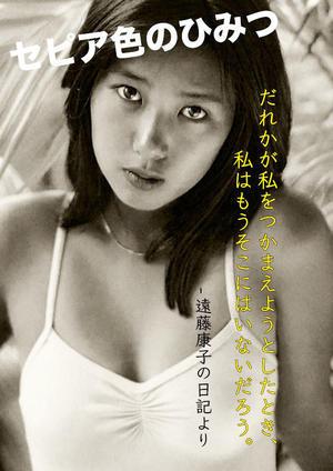 キミは遠藤康子を知っているか - お宝アイドル評論家NUDEのユーアー・マイ・トレジャー