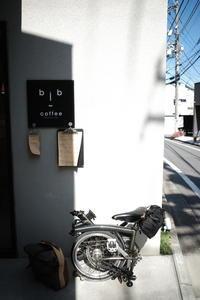 bib Coffee ビブコーヒー埼玉県所沢市東町/コーヒースタンド カフェ ~ 多摩湖自転車道へ行こう その6 - 「趣味はウォーキングでは無い」