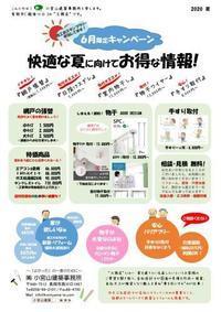 6月限定キャンペーン - 小宮山建築通信