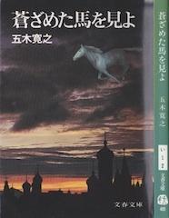 五木寛之「蒼ざめた馬を見よ」何、このテーマ(゚д゚;)) - 憂き世忘れ