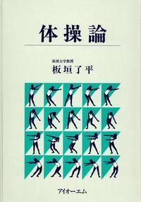 体操論 - 株式会社アイオーエム