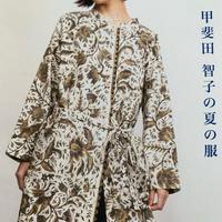 甲斐田智子の夏の服展ご案内 - woof の う・ふ・ふ