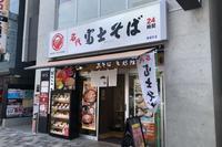 330杯目:富士そば東陽町店でランチセット - 富士そば原理主義