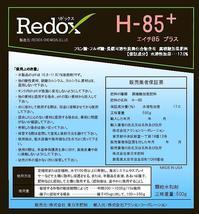 RedoxH-85プラス【簡単に土づくりしたい】 - glow up works  農業水録