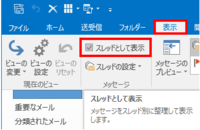 [Outlook] 受信フォルダのスレッド表示と通常表示を両立させる - ( どーもボキです。 > Z_ ̄∂