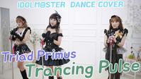 IDOLM@STER(デレステ) Triad Primus 『Trancing Pulse』 踊ってみた - Mew♪コスプレ作業日記
