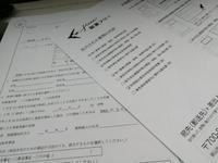 ウーバー配達続けるなら青色申告承認申請書を税務署に提出必要か否か - 人生マクられまくり