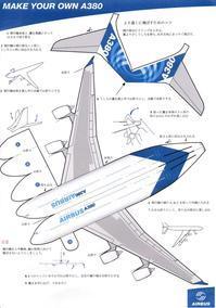 ◆ エアライングッズ・ノベルティ、その9「エアバス A380を飛ばしてみよう」(2020年6月) - 空とグルメと温泉と