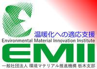 一般社団法人 環境マテリアル推進機構(EMII) 栃木支部 - 那須塩原で工務店、注文住宅なら相互企画、外断熱二重通気工法を進化させた快適健康住宅づくり