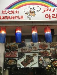 炭火焼肉韓国料理のアリランさん - 桃的美しき日々(在、中国無錫)