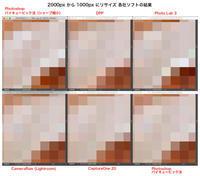 リサイズして小さな画像(SNS用)に綺麗にシャープをかける方法。拡大して縮小する? - Lightcrew Digital-Note