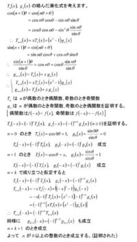 チェビシェフの多項式関連(13)漸化式 - 得点を増やす方法を教えます。困ってる人の手助けします。1p500円より。