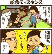 【新型コロナ】給食ディスタンス - 戯画漫録