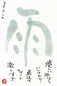 雨 - きゅうママの絵手紙の小部屋