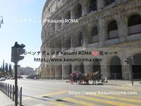「コロッセオ」周辺@現在の様子⑦ ~コロッセオ界隈:Colosseo ~ - 「ROMA」在旅写ライターKasumiの 最新!ローマ ふぉとぶろぐ♪