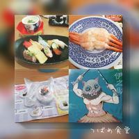 *くら寿司 × 鬼滅の刃 コラボキャンペーン* - *つばめ食堂 2nd*