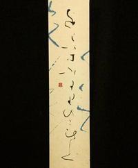 水無月「ふ」 - 筆文字・商業書道・今日の一文字・書画作品<札幌描き屋工山>
