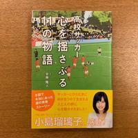 安藤隆人「高校サッカー 心を揺さぶる11の物語」 - 湘南☆浪漫