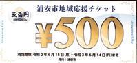 浦安市地域応援チケット - 浦安フォト日記