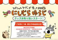 「にしむらゆうじオンラインショップ」情報 - FEWMANY event info