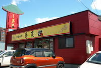 中国料理蓬莱 沼ノ端その2(麻婆焼きそば) - 苫小牧ブログ