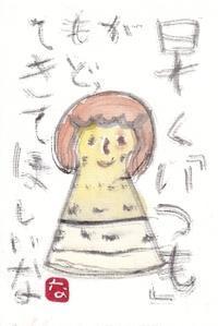 みんなで絵手紙を描きましょう2 - 北川ふぅふぅの「赤鬼と青鬼のダンゴ」~絵てがみのある暮らし~
