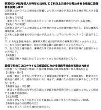 長生村国保税において新型コロナウイルス感染症に関わる傷病手当金と新型コロナに関わる税減免が実施されます - ながいきむら議員のつぶやき(日本共産党長生村議員団ブログ)