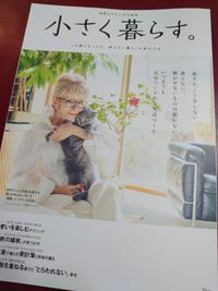 80代の素敵な女性☆彡 - 年をとるのも悪くない☆ by yuki