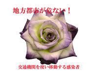 東京都48人の感染者東京から全国へ - 写真で楽しんでます!