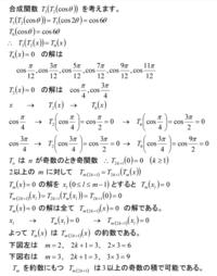 チェビシェフの多項式関連(16)Tnが因数 - 得点を増やす方法を教えます。困ってる人の手助けします。1p500円より。