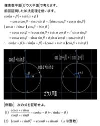 基本編(2)複素数 - 得点を増やす方法を教えます。困ってる人の手助けします。1p500円より。