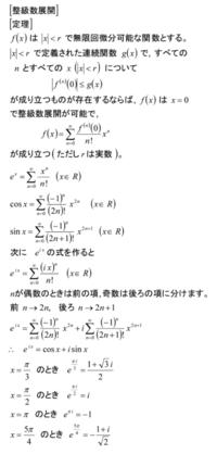 基本編(3)整級数と e の xi 乗 - 齊藤数学教室のお弟子さんを取ります。年令実力は問わず。