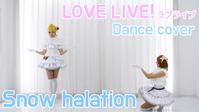 ラブライブ! (Love Live) 「Snow halation」踊ってみた - Mew♪コスプレ作業日記