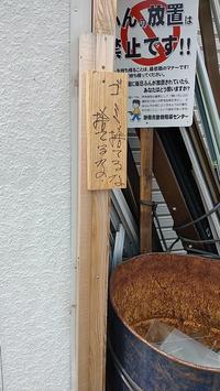 念押し - ウンノ接骨院(ウンノ整体)と静岡の夜