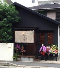 福岡市早良区高取「和飯屋うたの」様のれんのご依頼でした! - のれん・旗の製作 | 福岡博多の旗屋㈱ハカタフラッグ