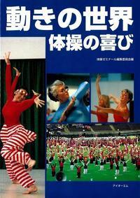 動きの世界 体操の喜び - 株式会社アイオーエム