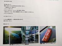 仁川空港で乗り換え中 - ピアニスト山本実樹子のmiracle日記