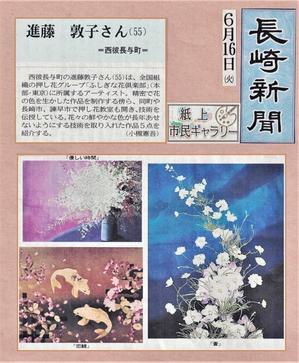 押し花講師 進藤敦子先生が長崎新聞に載りました - ギャラリー・タック