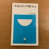 ビートたけし「カミさんポックリ教宣言」 - 湘南☆浪漫