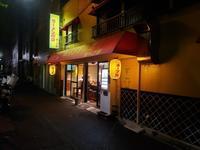 「ホープ軒環七丸山店」でモヤシラーメン♪81 - 冒険家ズリサン