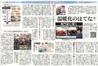 温暖化のはてな?地球異変/  こちら原発取材班 東京新聞 - 瀬戸の風