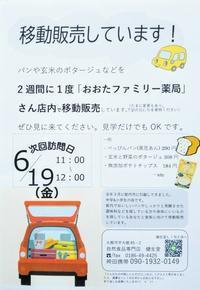 6/19(金)おおたファミリー薬局さんで無農薬レモンなどが買えます!薬膳的レモンの効用 - 自然食品専門店 健生堂です☆