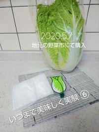 2020.6.16 ベジバジッケン⑥ 白菜編 - 山口県下関市 の 整理収納アドバイザー           村田さつき の 日々、いろいろうろうろごそごそ
